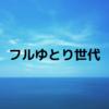 【平成の流行り】平成で流行ったものとSNSを振り返ってみた!