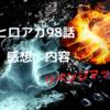 【アニメ】ヒロアカ98話感想 リベンジマッチ