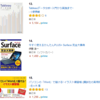【Surface完全大事典】Amazonパソコンの売れ筋ランキング14位