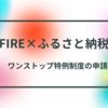 【ふるさと納税】ワンストップ特例制度申請方法