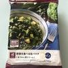 低糖質商品レビュー:52 ローソンの野菜を食べる生パスタ(ほうれん草)