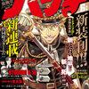 「死役所」第55条 月刊コミックバンチ7月号発売しましたね!