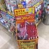 【POP】年末のまとめ買い歯ブラシ編