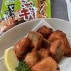 【オーマイ】北海道限定「ザンギミックス粉」で北海道の味を♥鮭ザンギ🐟をおつまみに。