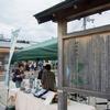竹内街道とワインを訪ねる旅『史跡通法寺跡・源氏三代の墓』