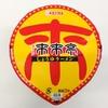 【今週のカップ麺19】 来来亭 しょうゆラーメン (エースコック)