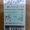 2000 年の Seven-Eleven 靜岡大岩店の receipt が出てきた.