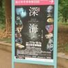 東京めぐり3 デートと映画呑み会