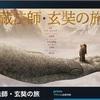 三蔵法師  玄奘(げんじょう)  の旅路  2016年