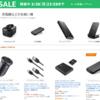 Amazon新生活セールでAnkerの60製品が特価となる特選タイムセール