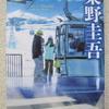 「恋のゴンドラ」東野圭吾の書評・あらすじ・感想