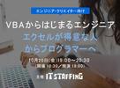 10/20開催:VBAからはじまるエンジニア~エクセルが得意な人から プログラマーへ~