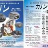 劇団 民話芸術座創立 40周年記念公演「カノン」