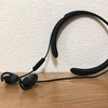ノイズキャンセリングとBluetoothを兼ね備えた「BOSE QuietControl 30 wireless headphones」の実際の使い心地レビュー。