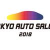 東京オートサロン2018に行ってきたのはなし