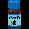 ハッカ油と(玉)袋【下ネタ注意】