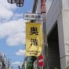 Tokyo Sihgtseeners' Guide - Shibuya Part 3