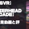 【PSVR】初見動画【Pierhead Arcade】を遊んでみての感想と評価!