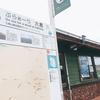 伊豆大島に行ってきました♪<③三原山山頂口>