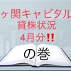 霞ヶ関キャピタルの貸株状況 4月分