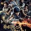 【 ドラマ24 】勇者ヨシヒコ 最新キービジュアル 公開