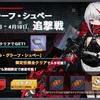 【アズレン】地獄の60周(SP3高速周回&S勝利)【グラーフ・シュペー追撃戦】