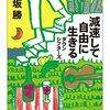 7/6 Kindle今日の日替りセール