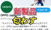 OPPOが日本向け新製品をまた匂わせ?『びっくりするもの』