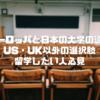 ヨーロッパと日本の大学の違い US・UK以外の選択肢 留学したい人必見