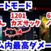 """FPS元ちょー初心者""""カズサック""""、エリートモードでもキャリーしていくぅ!!! PS4 エーペックスレジェンズ"""