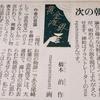 2017年 橋本治 『読売新聞 連載小説「黄金夜界」』
