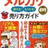 【メルカリ日記】参考にしているのは、宝島社の「メルカリ 得する! もうかる! 売り方ガイド」一番最後の表が見やすい。