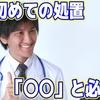 【病院】「〇〇」と必ず聞いてしまう……