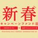【クラウドバンク】続けて「新春キャンペーンファンド」が募集開始!目標利回り6.9%(年率)と好利回り!