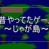 【じゃが島興亡記】昔やっていたオンラインゲームその1