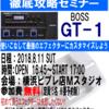 【横浜ビブレ店】GT-1でカッコいい音作りを!!GT-1徹底攻略セミナー開催決定!!