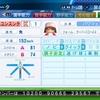 【サクセス選手】ユンスンテ(投手)【パワナンバー】