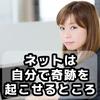 「ネットで稼げる」はインチキか?新聞社も出版社もみんなネットで稼いでる&石田塾で教える一番大切なこと