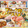 企画 サブテーマ ブロック肉のススメ ヤオコー 11月29日号