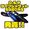 【O.S.P】桜マーク入り救命胴衣「ライフジャケット-5520RS」発売!