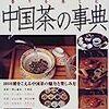 中国茶の事典 香りを楽しむ