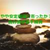 【自動売買】やや安定相場に寄ったか?含み損が若干解消(2019.08.12)