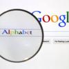 googleが社名を変えた事を殆どの人が知らない危機。