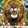 マンガ『野獣の王国』由紀 二賢 著 日本文芸社