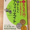 『月5万円で暮らしを楽にする超かんたんアフィリエイト』はてなブログをプロにする前に読んだ本