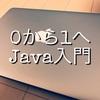 【Java】知識0を1にする解説。