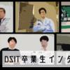 ▲DSIT卒業生インタビュー公開!!