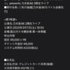 乃木坂46 2期生ライブ当落結果