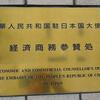 日中平和友好条約35周年を迎える中、中医学表彰式及びレセプションに参加してきました
