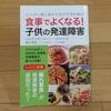 食事から栄養を整えるときの悩みをスパッと解決してくれる1冊はコレ!